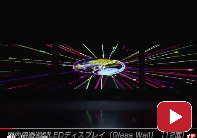 GLASS WALL 屋内用透過型LEDディスプレイ